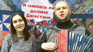 Долина Дагестана \ Сон