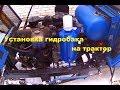 Поделки - Установка гидробака на трактор #174