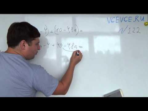 Задача №122. Алгебра 7 класс Макарычев.