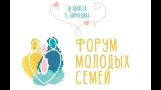 10 августа в Борисовке пройдет форум молодых семей