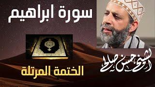 14 - سورة إبراهيم [ الختمة المرتلة ] حسن صالح Sh.Hassan Saleh Surat Ibrahim