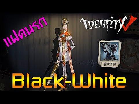 Identity V - EP.36 [จีน] ฮันเตอร์ใหม่ อีขาวกับไอ้ดำ