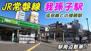 JR常磐線、我孫子駅周辺を散策!(Japan Walking around Abiko Station)