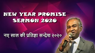New Year Bible Sermon (English to Hindi) | Apst. K. Soundaraj | Elim Carmel Fellowship |