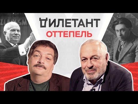 Оттепель в литературе / Дымарский, Быков // Дилетант