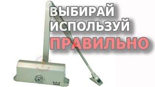 Смотреть видео Дверные доводчики