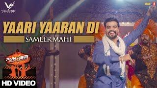 Yaari Yaaran Di - Sameer Mahi (Prince Of Bhangra) || Punjabi Music Junction 2017 || VS Records