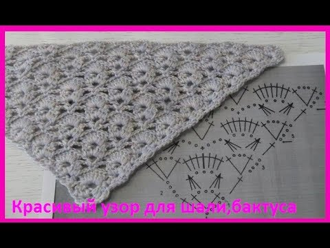 Красивый узор для шали +схема,вязание крючком,crochet Shawl (шаль№145)