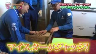 アルコ&ピースの業界!ワークプリーズ 金子理江出演 引越しのサカイ