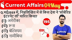 5:00 AM - Current Affairs Questions 4 May 2019 | UPSC, SSC, RBI, SBI, IBPS, Railway, NVS, Police