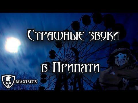 Непонятные и страшные звуки в городе Припять!  Strange and terrible sounds in the city of Pripyat!