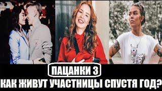Участницы шоу спустя год после шоу Пацанки 3 сезон на телеканале Пятница. Ксюша Милас. Аня Горохова.
