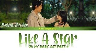 Like A Star 별처럼 - Kwon Jin Ah 권진아   Oh My Baby 오 마이 베이비 OST Part 4   Lyrics 가사   Han/Rom/Eng