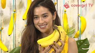 モデル・女優として活躍する中村アンさんが『バナナビューティカロリー...