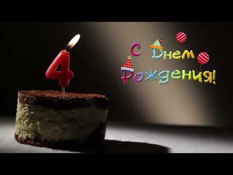 С Днем Рождения (4 года): футаж для монтажа и поздравления #2
