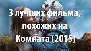 3 лучших фильма, похожих на Комната (2015)