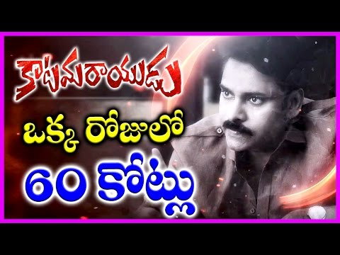 Thumbnail: Pawan kalyan's Katamarayudu Movie Should Collect 60 Crores On First Day - Says PSPK Fans