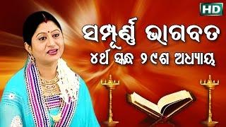 ଚତୁର୍ଥ ସ୍କନ୍ଧ (ଅଧ୍ୟାୟ-୨୯) CHATURTHA SKANDHA (ADHAYA-29) || Sampurna Odia Bhagabata || Namita Agrawal