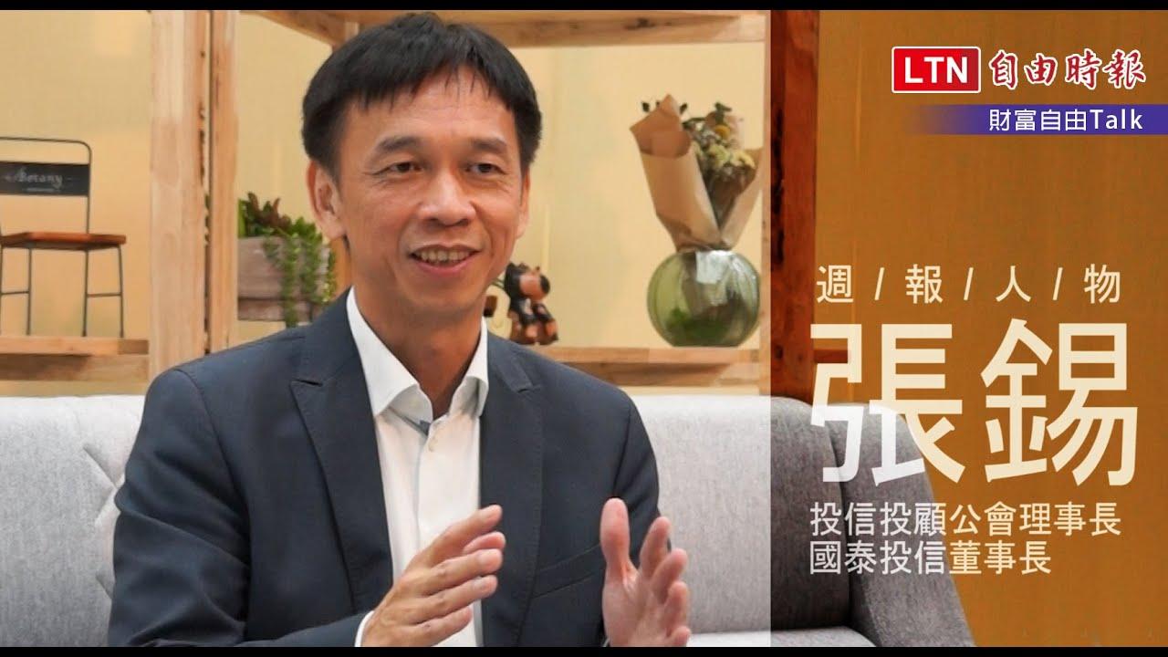 《財富自由Talk》專訪投信投顧公會理事長張錫(下):如何籌措退休金才夠用?
