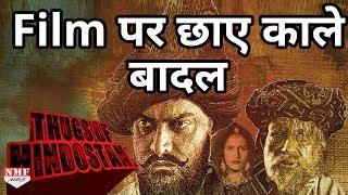 """Aamir-Amitabh की Film """"Thugs Of Hindostan"""" पर लगा अड़ंगा, बंद हुई Shooting"""