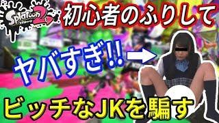 【スプラ2】初心者のふりして、ヤバ過ぎるビッチなJKを騙した結果...   【…
