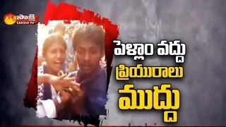 Sakshi Special || Lovers Hulchul in Vemulawada || Karimnagar