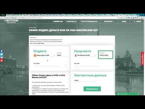 SBITCOIN.RU - обменник, Яндекс.Деньги - VISA MASTERCARD KZT