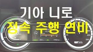 기아 니로 90 & 110km/h 정속 주행 연비(Kia Niro Fuel economy) - 2016.04.20