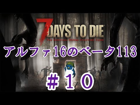 7 Days To Die アルファ16のベータ113 #10