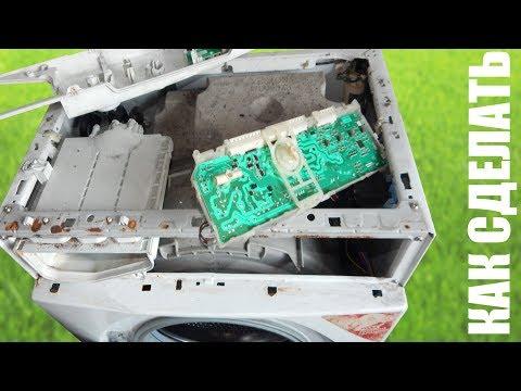 Стиральная машинка вестел ремонт своими руками