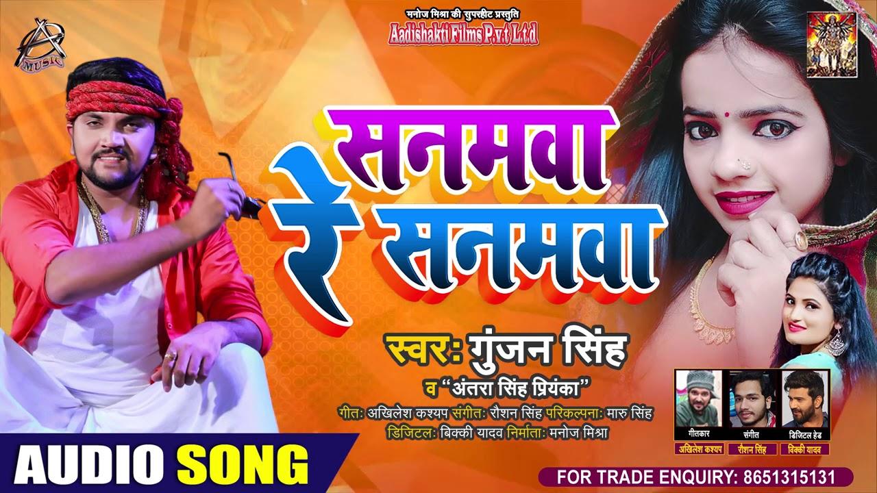 #Gunjan Singh | सनमवा रे सनमवा | #Antra Singh Priyanka | Sanamwa Re Sanamwa | Bhojpuri Songs 2020