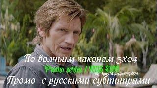 По волчьим законам 3 сезон 4 серия - Промо с русскими субтитрами (Сериал 2016)