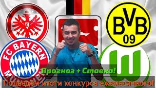 02.11.2019 Боруссия Дортмунд - Вольфсбург - 3:0. Обзор матча