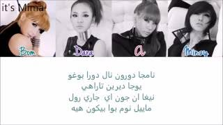 2NE1 - I AM THE BEST نطق