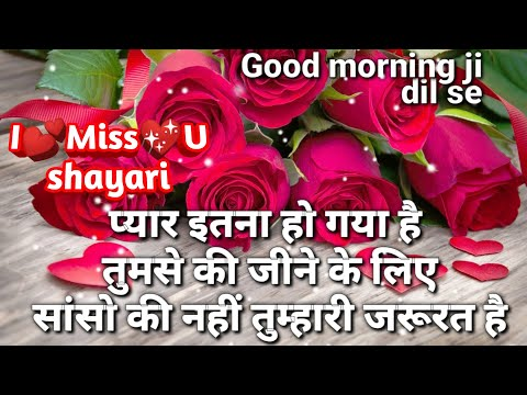 Good Morning Wallpaper💖| Good Morning Photo💗| Good Morning Love💕 Shayari