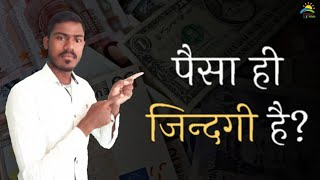 Paisa Hi Zindagi Hai ? | पैसा ही जिन्दगी है ? | zindagi ki sikh | Life of thought