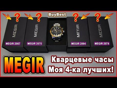 Кварцевые часы с Алиэкспресс - MEGIR | MEGIR Official Store мир часов #MEGIR #Aliexpress