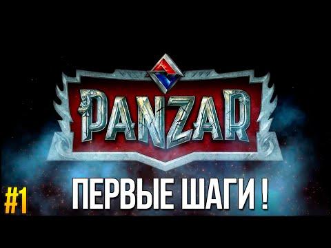 видео: Первые Шаги! - panzar (Обзор)