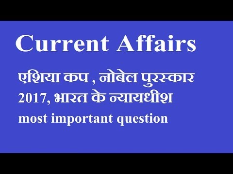 current affairs in hindi nobel prize 2017 winners