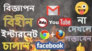 Remove ad from Youtube. Ad blocker for chrome browser on desktop free in Bangla 2019 Tutorial