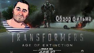 ОБЗОР фильма ТРАНСФОРМЕРЫ: ЭПОХА ИСТРЕБЛЕНИЯ / Transformers: Age of Extinction