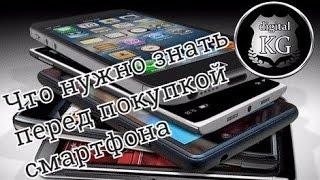 видео Как не ошибиться в выборе смартфона