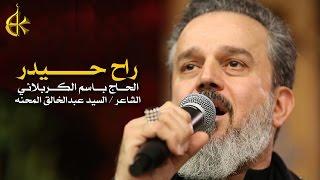 راح حيدر | الرادود باسم الكربلائي