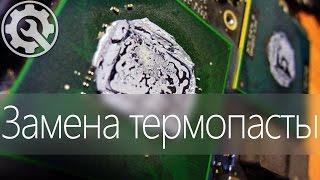 Как заменить термопасту процессора и видеокарты на ноутбуке?(Если вас интересует как заменить термопасту процессора и видеокарты на ноутбуке - то это видео для вас...., 2014-08-02T20:17:00.000Z)