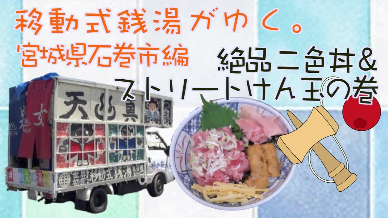 #12【石巻市へGO】北陸純断!移動式銭湯、宮城県石巻に到着!