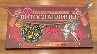 видео Новгородский музей-заповедник