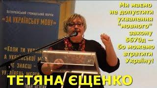 У Донецьку українську мову викладали російською, — ТЕТЯНА ЄЩЕНКО // Форум «За українську мову!»
