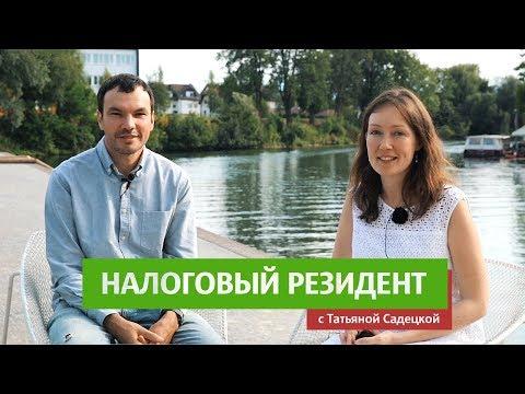 Налоговый резидент в Словении / О статусе и обязанностях