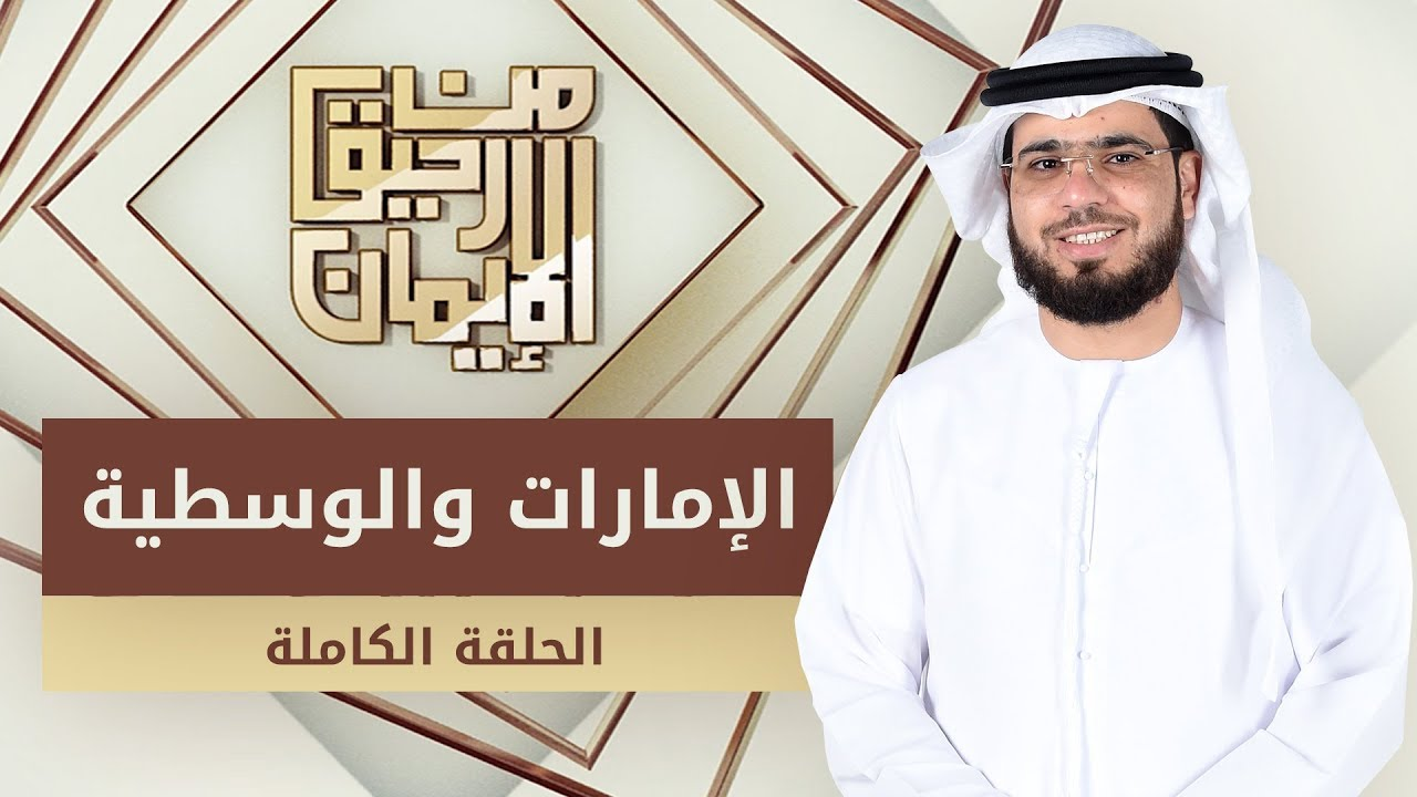 الإمارات والوسطيّة - من رحيق الإيمان - الشيخ د. وسيم يوسف - الحلقة الكاملة - 29/1/2020