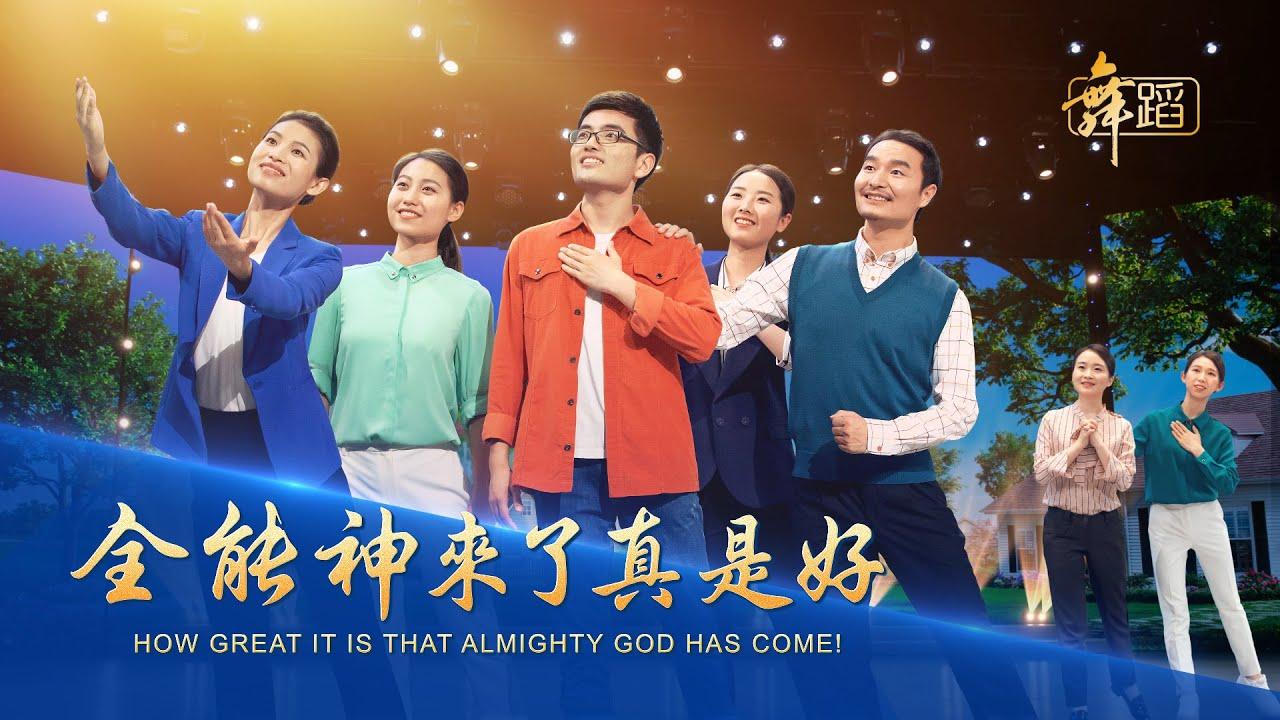 贊美詩歌《全能神來了真是好》【基督教會舞蹈】
